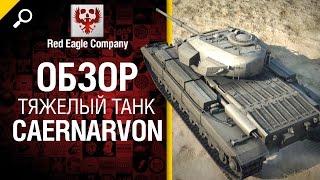тяжелый танк Caernarvon - обзор от Red Eagle Company World of Tanks