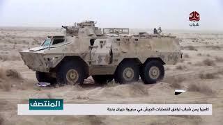 كاميرا يمن شباب ترافق انتصارات الجيش في مديرية حيران بحجة  | تقرير سعد القاعدي