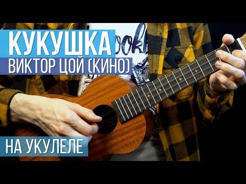 Кино - Кукушка (как играть на укулеле) | Вертекс