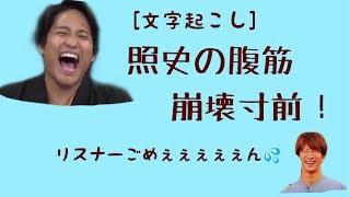 [文字起こし]きりはま   桐山さんの腹筋が崩壊寸前ww