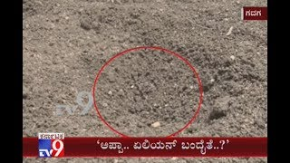 Alien Big Footprints Causes Panic To the  People of Gadag District