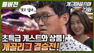 [개그야골프야] (고명환 vs 김완기) 초특습 게스트 …