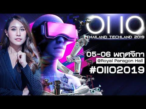 อนาคตอยู่ตรงหน้าคุณ OIIO Thailand Techland 2019 - วันที่ 29 Oct 2019
