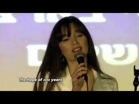 Israel National Anthem Hatikvah (English Lyrics)   The Hope    Israeli Hebrew Jewish Music Songs