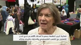 فعالية كبرى بلندن تضامنا مع الشعب الفلسطيني