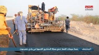 حصة مبيعات النفط تدفع بعجلة المشاريع التنموية في وادي حضرموت