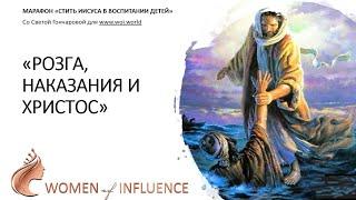 РОЗГА И СТИЛЬ ИИСУСА Физические наказания и Евангелие Можно ли лепать и наказывать детей