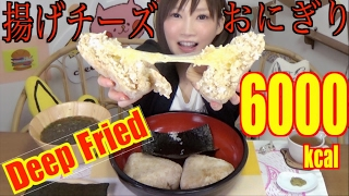【MUKBANG】 Deep Fried Cheese Soy Rice Balls ! 5 Rice Cups + 1Kg Of Soup, 3Kg, 6000kcal [CC Available]