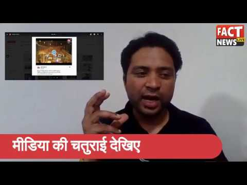 Why Indian Media does not news coverage against Modi Govt. Watch FACT WITH GHANSHYAM