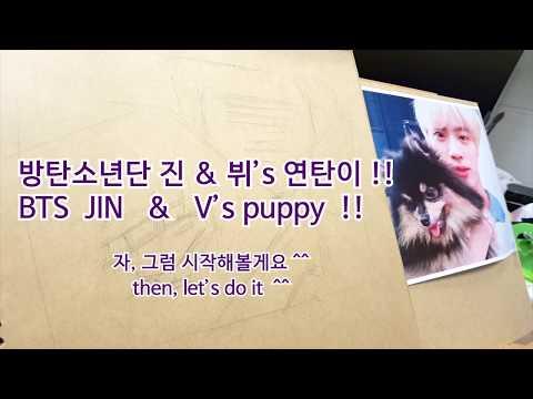 (1/2)-방탄소년단-진-&-뷔-반려견-연탄이_-1.연필스케치-//-bts-jin-&-v's-puppy_-1.sketch