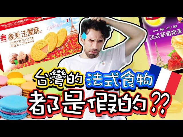 法國人第一次吃台灣法式食物😂🇹🇼 竟然在法國都買不到??🇫🇷🤔️TAIWANESE FRENCH STYLE FOOD REVIEW