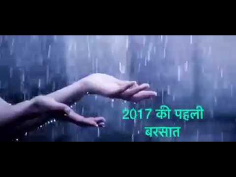 2017 Ki Pehli Barsaat