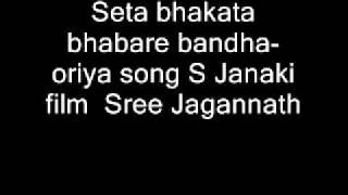 Seta bhakata bhabare bandha- oriya song S Janaki