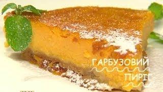 як зробити гарбузовий пиріг