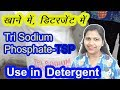 Tri Sodium Phosphate -TSP Use in detergent, food additive, stain remover