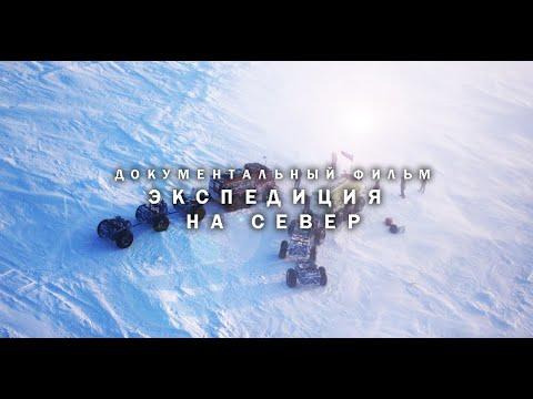 Экспедиция на Северный Полюс. Документальный фильм