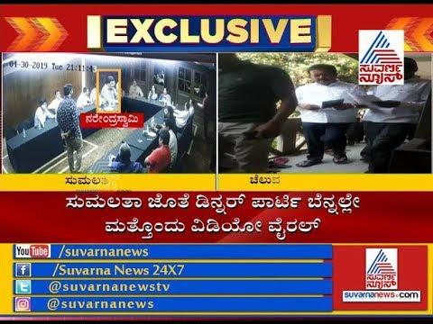 Congress Leader Cheluvarayaswamy Spotted Campaigning For Sumalatha In Mandya ! Video Viral