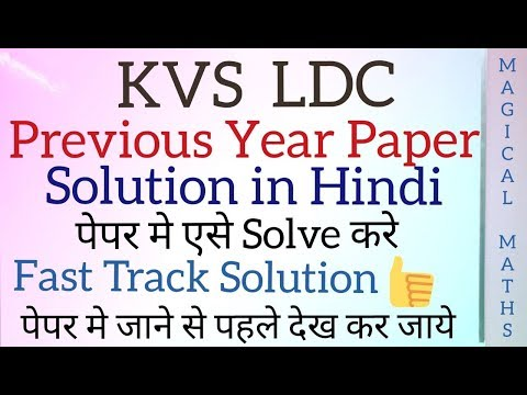 KVS LDC | Previous year paper | Maths fast track Solution | Check description also