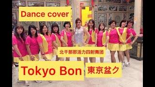 Tokyo Bon 東京盆踊(Makudonarudo) Namewee黃明志ft.Meu Ninomiya二宮芽生 (Dance Cover by Jenny Dancing Group) thumbnail