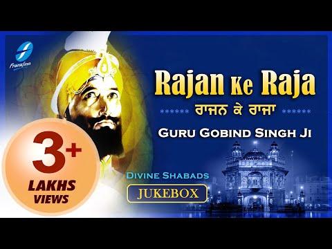 Rajan Ke Raja ●Guru Gobind Singh Ji Special Shabad ● New Punjabi Shabad Kirtan