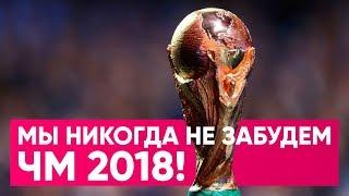 Каким мы запомним ЧМ 2018 |  Обзор на футбол чемпионат мира 2018