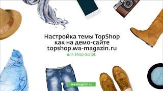 Настройка темы TopShop как на демо-сайте