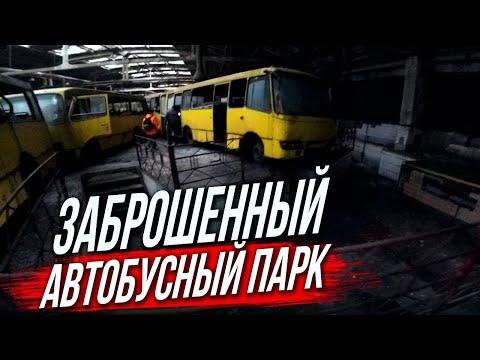ЗАБРОШЕННЫЙ АВТОБУСНЫЙ ПАРК / БРОШЕННЫЕ АВТОБУСЫ / Кладбище общественного транспорта / 7 Автобусный