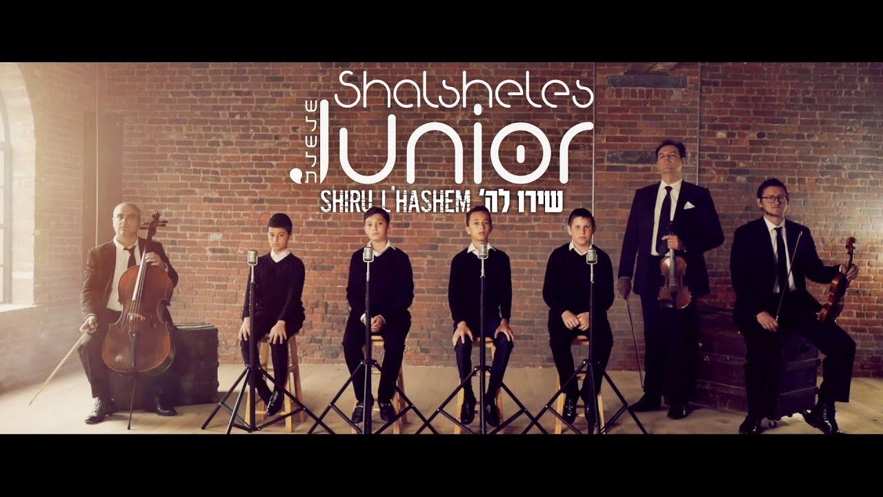 Shalsheles Junior - Shiru L'Hashem • 'שלשלת ג'וניור – שירו לה [Official Music Video]