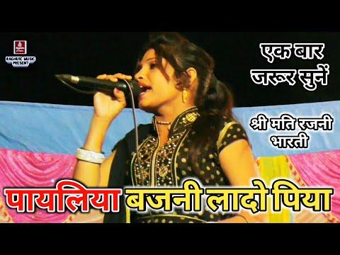 श्री मति रजनी भारती // पायलिया बजनी ला दो पिया, Payaliya Bajni Laado Piya 2019