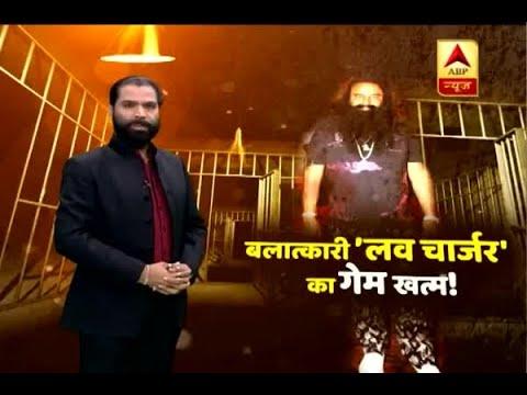 सनसनी: अय्याशी की गुफा से राम रहीम की जेल तक की कहानी ! | ABP News Hindi