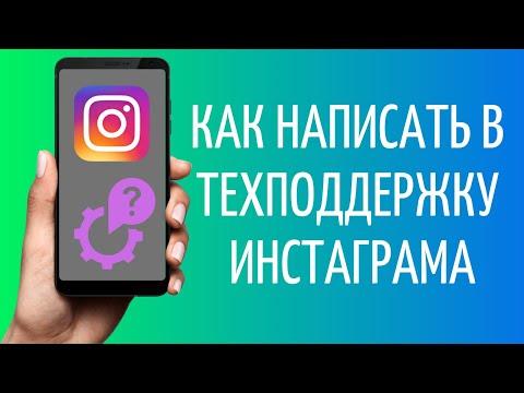 Вопрос: Как связаться с Instagram?