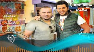 Mohamed Alsalim - Malti (Official Audio) | محمد السالم - مالتي (النسخة الأصلية)