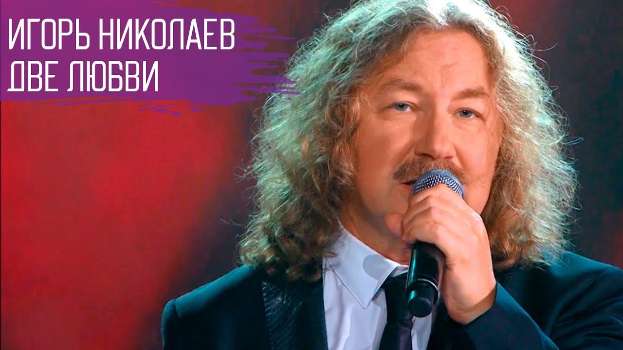 Игорь николаев 'две любви' // день премьер на 'новой волне 2016.