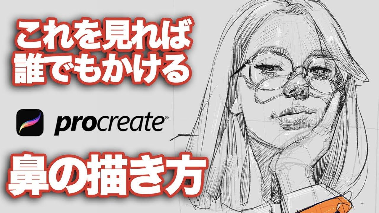 【Procreate】誰でも描ける!!! 鼻の描き方徹底解説!! /鼻 / デッサン / デジタルアート / how ...