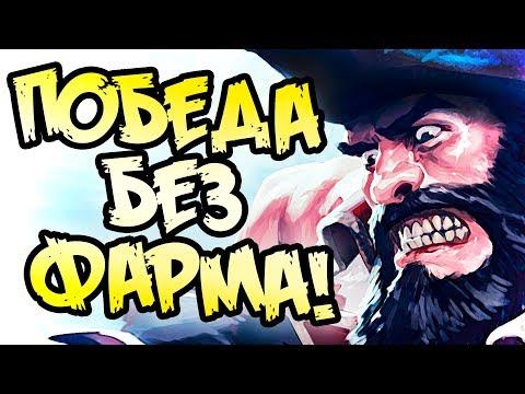 видео: ЧТО БУДЕТ, ЕСЛИ НЕ ФАРМИТЬ ВСЮ ИГРУ?! ГАНГПЛАНК, ВВОДНЫЙ ГАЙД! gangplank lol | league of legends