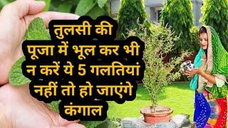 तुलसी की पूजा में भूल कर भी न करें ये 5 गलतियां  | Tulsi Pooja mein na kare ye G 5 Galti