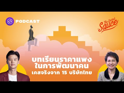 บทเรียนราคาแพงในการพัฒนาคน เคสจริงจาก 15 บริษัทไทย | The Secret Sauce EP.340