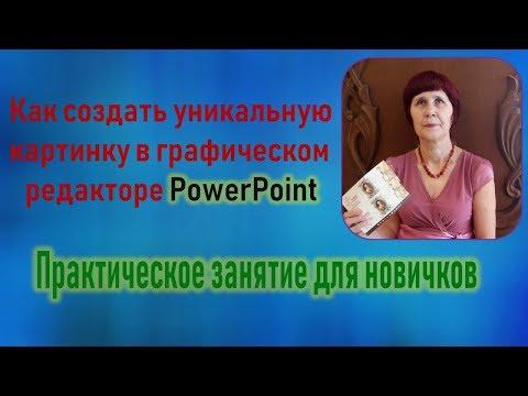Как сделать уникальную картинку в редакторе Power  Point.