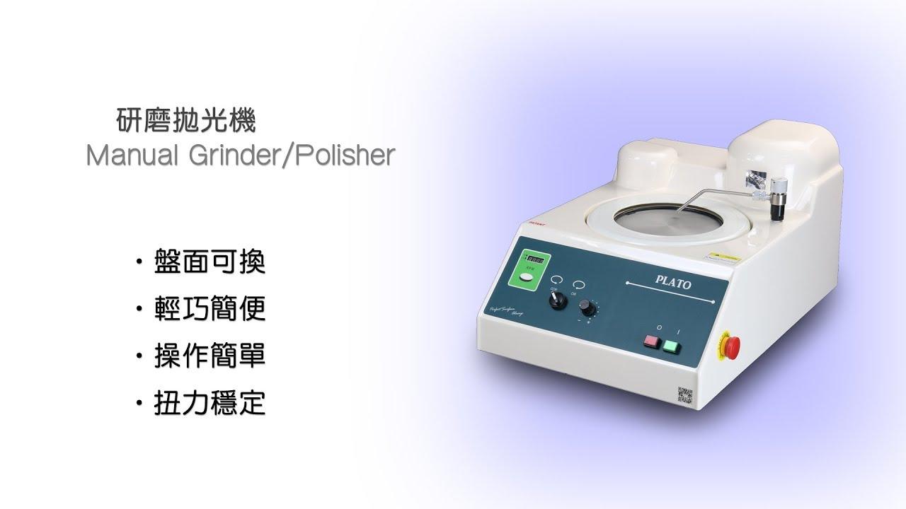 手動研磨拋光機/Manual Grinder & Polisher E-F - 玖鉦機械(Top Tech Machine)- 金相前處理設備 - YouTube