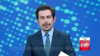 TOLOnews 6pm News 15 August 2018 / طلوع نیوز، خبر ساعت شش، ۲۴ اسد ۱۳۹۷