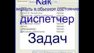 Как вернуть диспетчер задач в обычное состояние?Windows 7|Обучение от Gold Milk'a #2