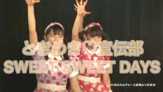 ときめき♡宣伝部 ときおとめ収録 辻野かなみ 藤本ばんび 坂井仁香 小泉...