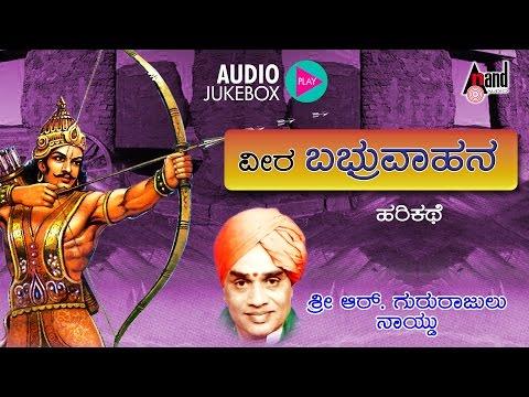 Veera Babruvahan   Kannada Harikathe    Rendered by : Gururajulu Naidu