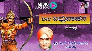 Veera Babruvahan | Kannada Harikathe |  Rendered by : Gururajulu Naidu