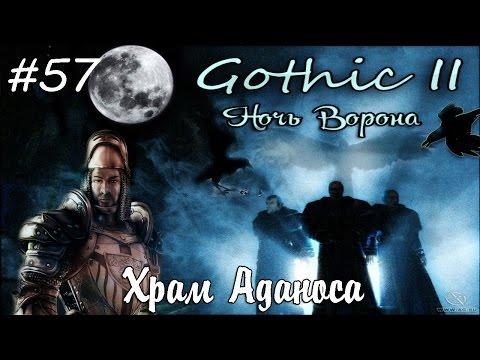 GothicGameGuru gt Камни телепортации в Gothic 3