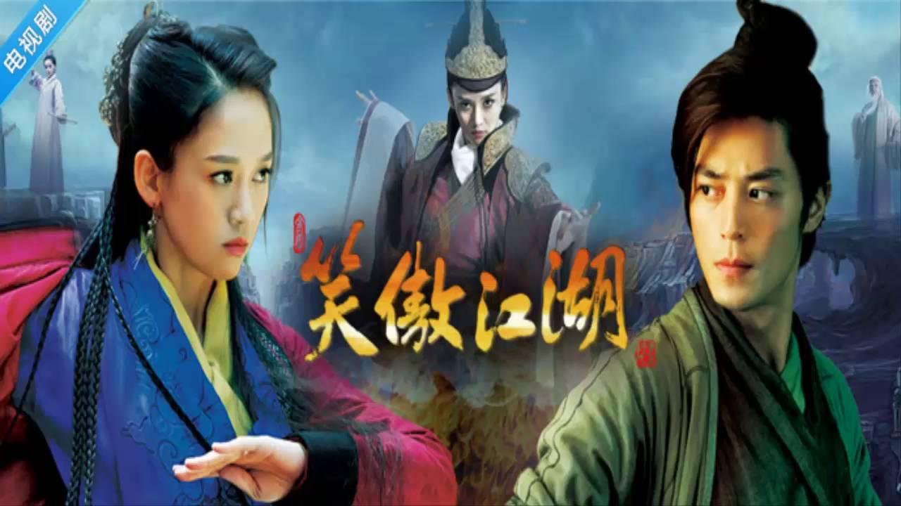 ❤ เรื่องย่อซีรี่ส์จีน กระบี่เย้ยยุทธจักร 2013