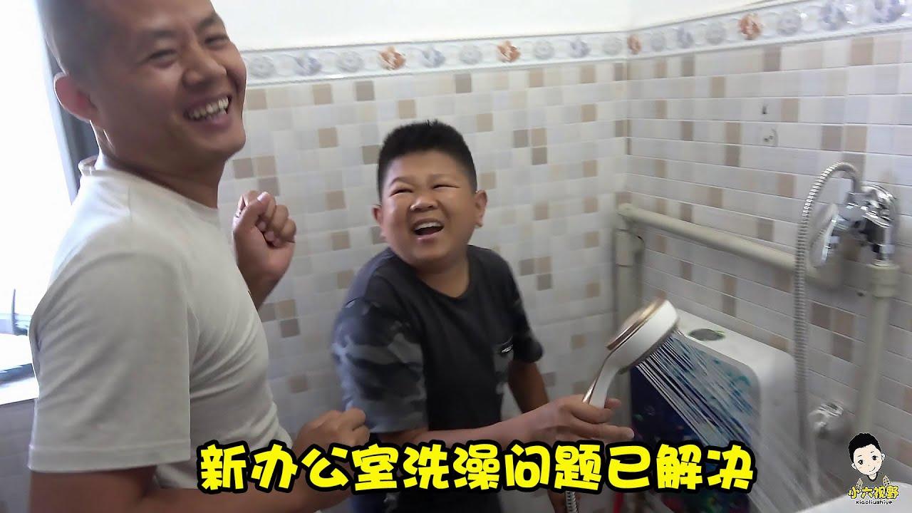 住宿問題優先解決好,衛生間也裝上熱水器了,小六村長提前來體驗