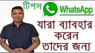 WhatsApp যারা ব্যাবহার করেন তাদের জন্য টিপস Important Tips & Tricks About WhatsApp By YouTube Bangla