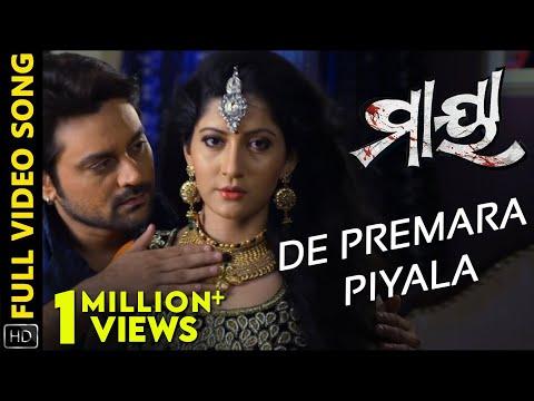 De Premara Piyala | Full Video Song | HD |...
