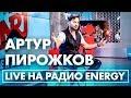 Артур Пирожков Зацепила на Радио ENERGY mp3